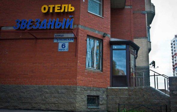 Гостиница Звездный